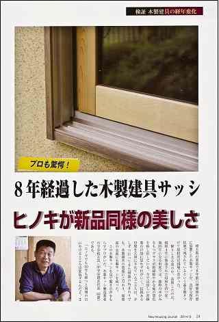 新住宅ジャーナル